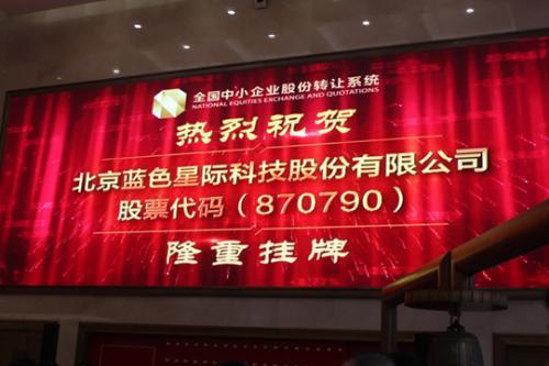 """蓝色星际登录新三板 带动中国安防业""""蝴蝶效应"""""""