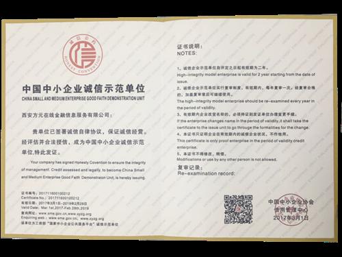 """方元金服荣获""""中国中小企业诚信示范单位""""称号"""