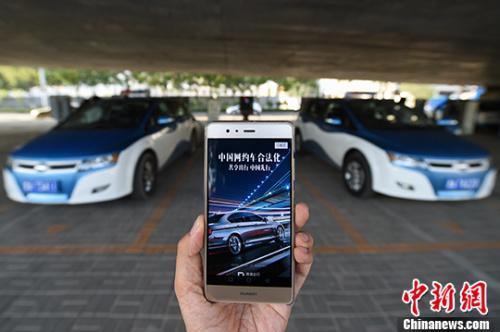 北京地区滴滴将停止向非京牌车辆派单 三环内先停