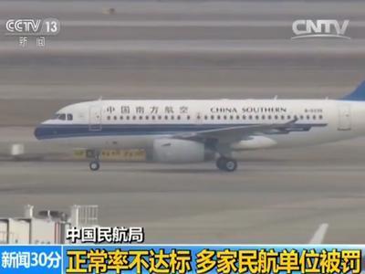 民航局:因航班正常率不达标 多家民航单位被罚