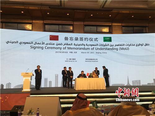 三一住宅工业化突破沙特市场 将建5000至50000套住宅