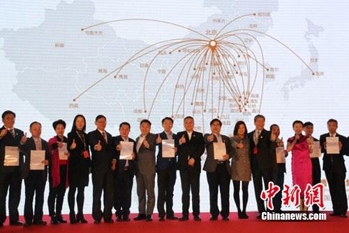 展腾投资集团2017春季峰会在北京举行