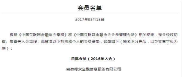 中国互联网金融协会首次公布会员名单 安徽德众金融等入围