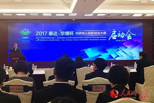 天津华侨华人创新创业大赛今日启动