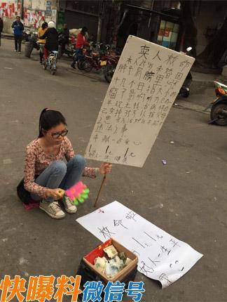 广州25岁女子举牌卖身开价35万自称为报父母恩