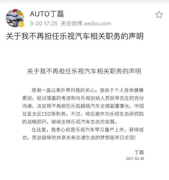 与乐视和平友好分手 丁磊发微博确认离职