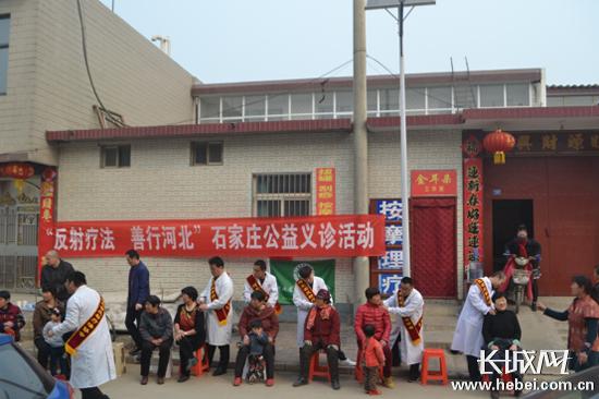 河北省反射疗法协会组织技师志愿者走进岗上村义诊