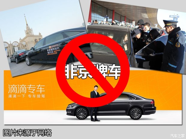 响应新政 滴滴停止对北京非京牌车派单