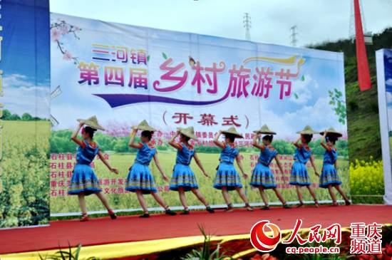 石柱:三河镇第四届乡村旅游节开幕