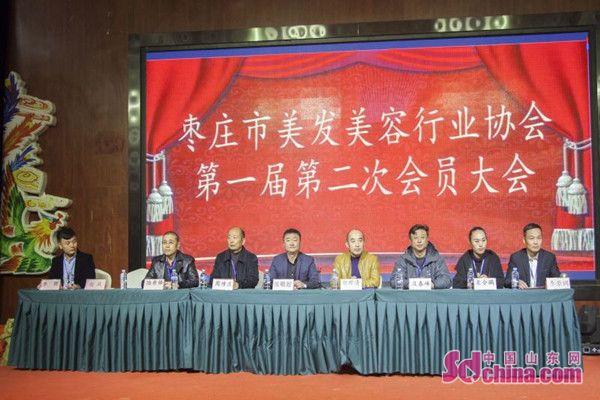 枣庄市美发美容行业协会第一届第二次会员大会召开