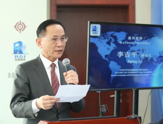 蓝迪国际智库2016年度报告发布会在京举行