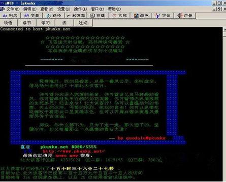 《万王之王》的前世今生 从MUD到中国第一款网游