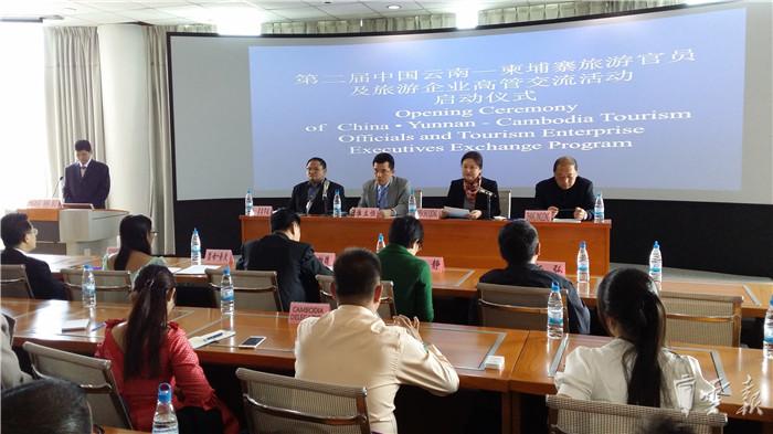 柬埔寨旅游官员及企业高管培训在昆启动