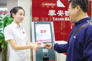 普惠金融里的独特探索:泰安银行在服务下沉中实现战略升级