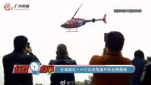 一小伙自驾直升机迎娶新娘