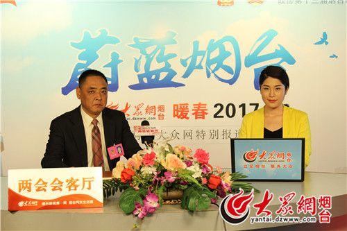 张兆利:把烟台介绍给世界 为家乡发展做出贡献
