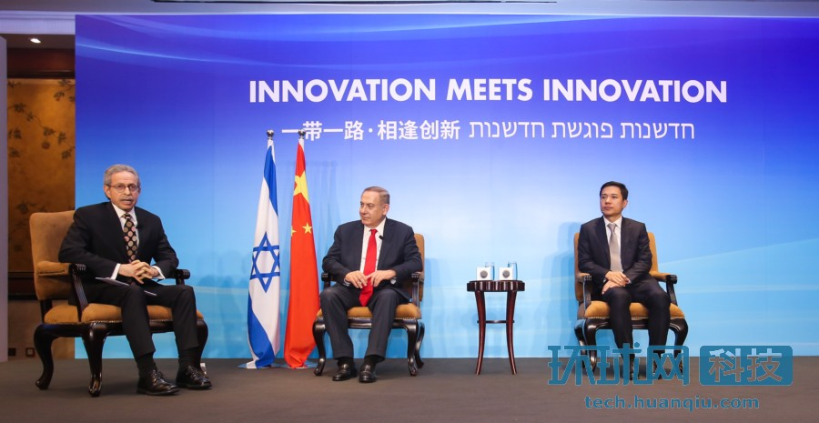 一带一路创新相逢创新 以色列总理对话李彦宏