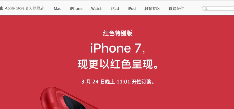 红色iPhone7正式发布 天猫苹果旗舰店24日全球同步首发