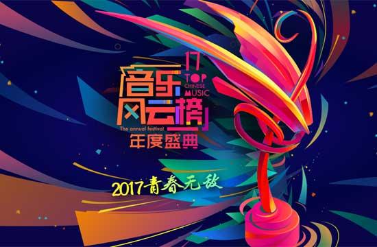 第17届音乐风云榜年度盛典启动 乐坛新格局初显