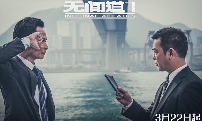 《无间道3》曝海报预告 罗仲谦腹黑暗算罗嘉良