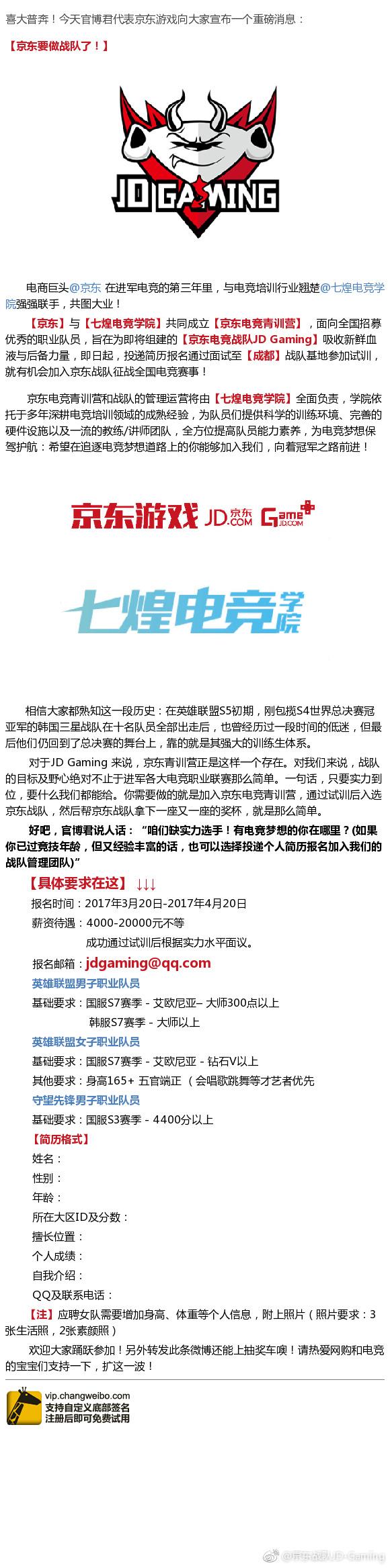 """京东成立战队是刘强东爱玩""""撸啊撸""""?卖产品才是王道"""