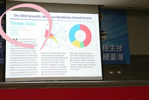 """台大校长演讲用""""Taiwan China"""" """"绿委"""":大陆在学术圈吃明升m88.com豆腐"""