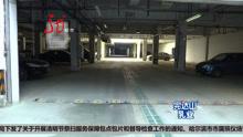 地下停车 竟被开发商上锁