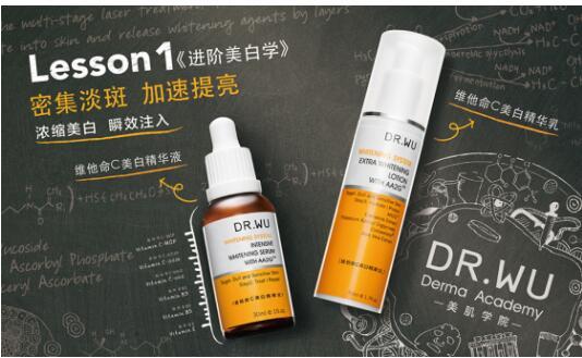 DR.WU VC+微导美白系列打造无限白透亮美肌