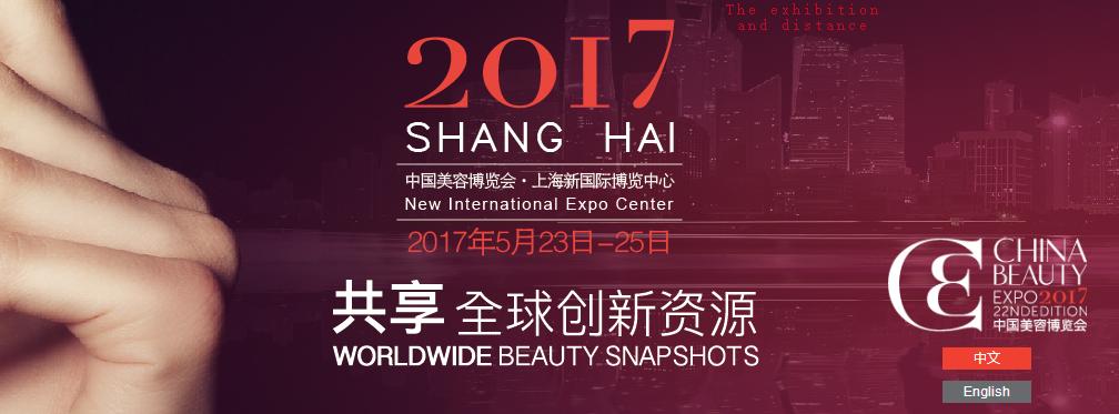 瑞士nahrin|首次亮相中国美容博览会