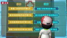 北京公立医院推行医药分开  3d揭对你有何影响