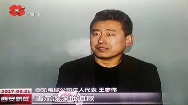 西安问题电缆负责人道歉 当初谁嘴硬说是造谣的?