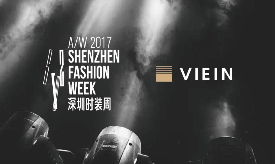 秀场直击| 玮言服饰x深圳时装周 2017 A/W FASHION SHOW