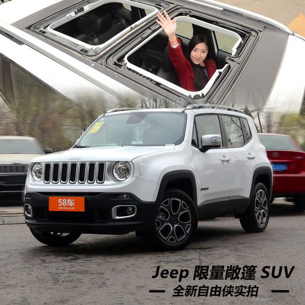 Jeep限量敞篷版SUV 全新自由侠静态实拍