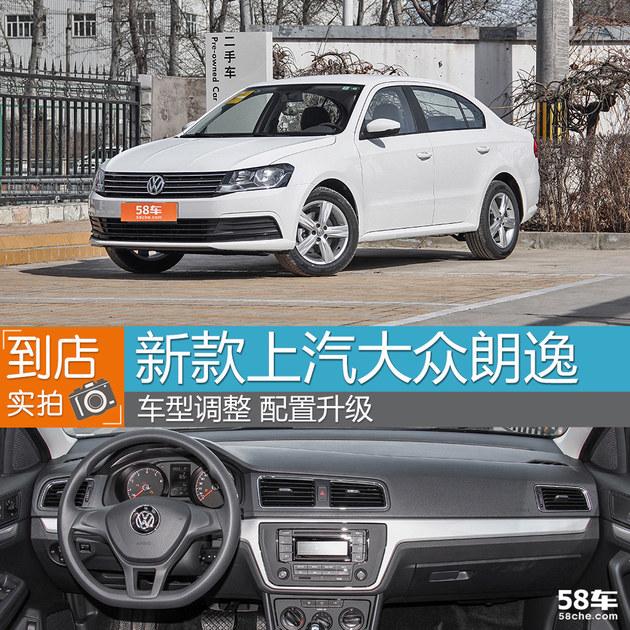 上汽大众新款朗逸实拍 车型调整 配置升级