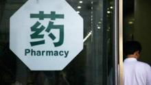 中国公立医院今年全面取消药品加成