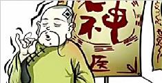 """研究生身体不适找""""神医"""" 花3.5万喝3杯矿泉水"""