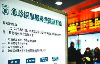 北京3600家医院设医事服务费