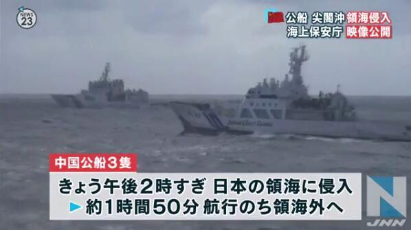 """日海保公布宣传视频:内含在钓鱼岛""""应对""""中国海警船画面"""