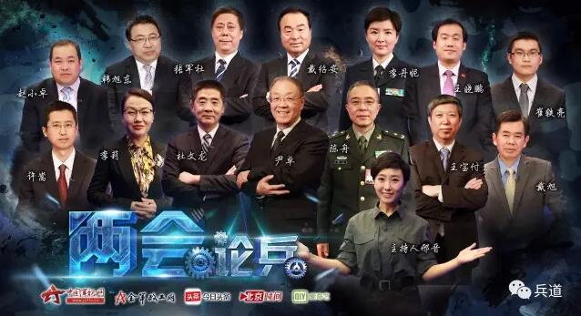 中国军视网《两会论兵》借专家阵容好评如潮