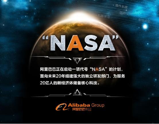 """阿里""""NASA""""掀全球AI人才军备竞赛__预算不设上限"""
