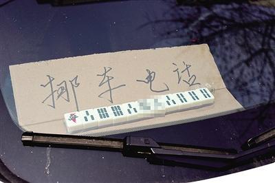 郑州男子痴迷打麻将 挪车电话用麻将牌拼出