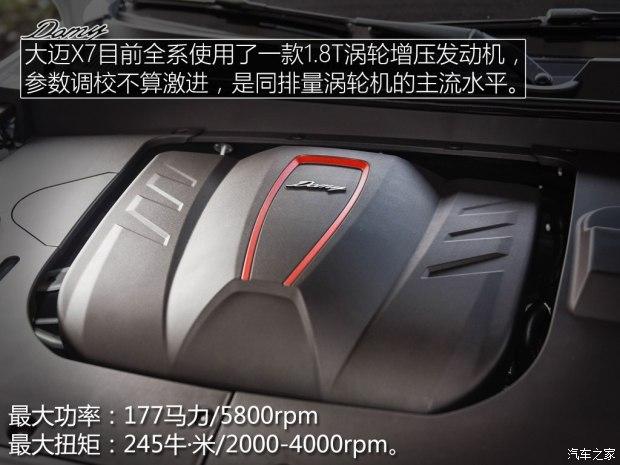 推荐购买尊贵型 众泰大迈X7购车手册