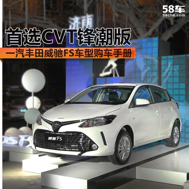 一汽丰田威驰FS购车手册 首选CVT锋潮版