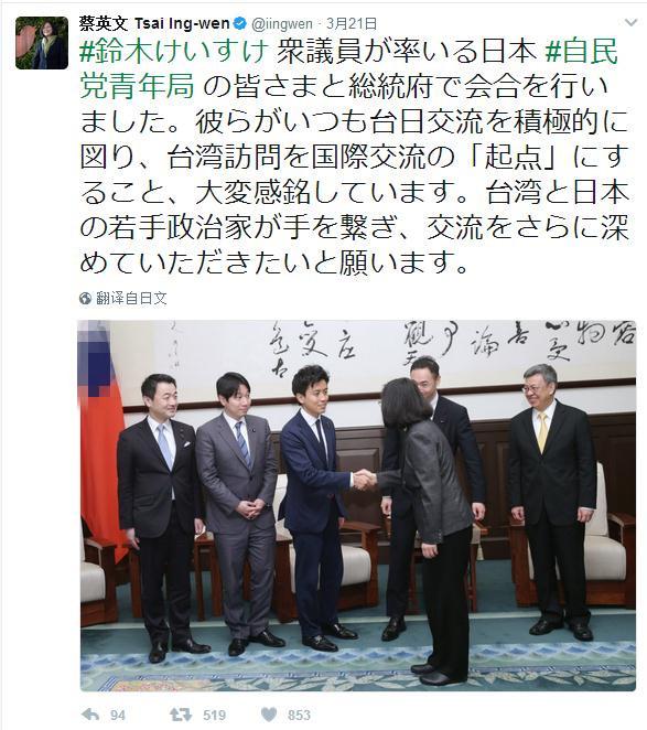 蔡英文再用日语发推谈与日年轻政治家交流 网友:奴颜婢膝