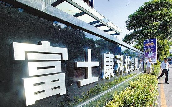 富士通延期签署与联想合并PC业务协议