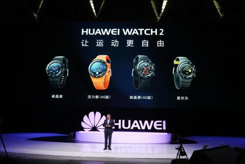 让运动更自由 HUAWEI WATCH 2国内正式发布