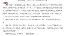 3D:赣州空心房拆除引发血案 是否强拆扑朔迷离