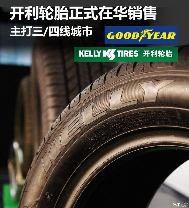 主打三/四线城市 开利轮胎正式在华销售