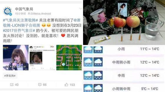 中国气象局关注萧敬腾 网友:关注竞争对手么