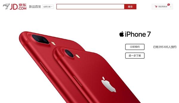 红色iPhone 7中国首份销量曝光:恐怖!